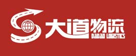 武汉大道物流有限责任公司