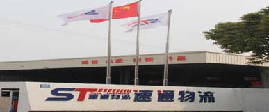 江苏速通物流有限公司