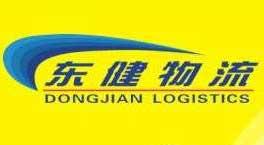 河南东健物流公司河南东健物流有限公司网点查询电话:0371-68790020