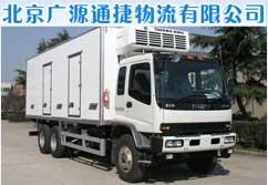 城市冷藏运输|冷藏快运|城市冷藏配送-北京广源通捷物流有限公司