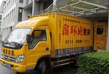 武汉鑫环成搬家有限公司