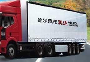 哈尔滨搬家公司 哈尔滨长途搬家公司电话:18545125531
