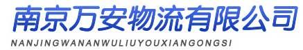 南京物流公司电话:025-68696031 南京万安物流有限公司