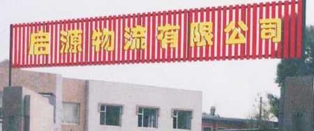 长春市启源物流提供货运代理业务