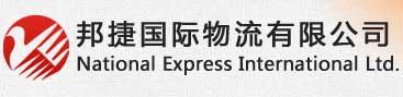 诚意提供上海到香港物流服务,实力打造上海到香港货运专线