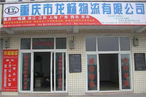 重庆龙杨物流公司承接重庆至全国各地的整车零担业务,轿车运输业务
