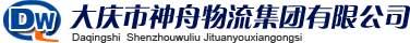 大庆神舟物流集团有限公司