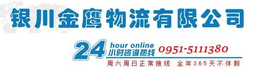 银川到广州物流公司专线,银川到广州物流公司