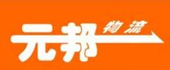 四川元邦物流有限公司