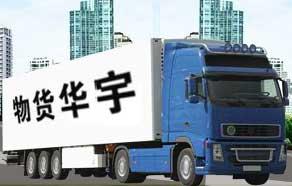 宇华物流免费运输咨询、上门取货、包装仓储、货物承运