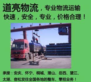 安庆道亮物流公司自备多种型号和吨位的各类货车60多辆,挂靠车辆300多辆。