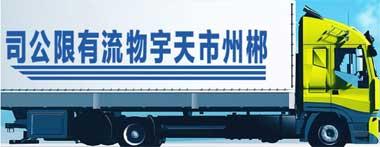 郴州到贵州专线车辆
