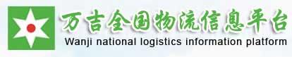 吉安万吉物流运输有限公司