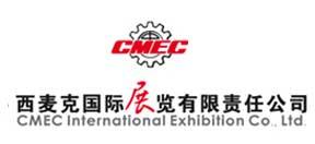 西麦克国际展览有限责任公司