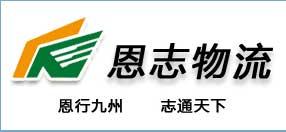 赤峰恩志物流有限公司