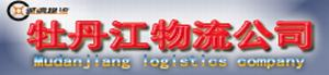 牡丹江物流公司