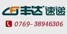 广东丰达速递有限公司