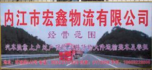内江市宏鑫物流有限公司