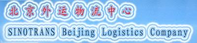 北京配货中心|北京外运物流中心|北京配货|北京配货站