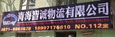 西宁智诚物流有限公司