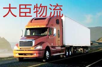 机械设备运输、专线物流、大件运输、香港物流专线