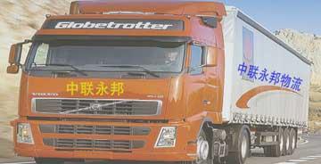 昆明中联永邦物流,昆明物流公司,昆明货运公司,云南货运公司