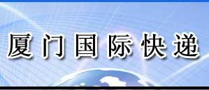 厦门宸迅物流专业从事国际快递、空运、台湾海运散货并柜等货运服务