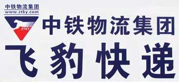 飞豹快递-中铁物流集团有限公司