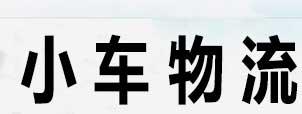 二手车托运:北京小车物流有限公司为二手车经营商提供专用运输笼车