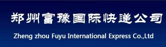 郑欧班列将可运输国际邮包 价格是空运的25%