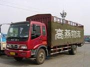 上海到济南物流公司 北京天津物流快运、物流特快专线