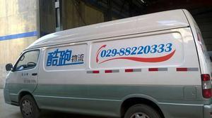 陕西酷轻网络科技有限公司