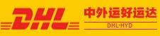 宜昌DHL中外运好运达物流有限公司