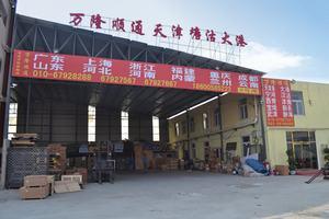中物联物流(天津)有限公司
