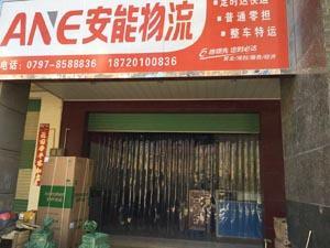 江西省赣州市上犹县安能物流公司