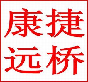 康捷远桥国际物流(上海)有限公司