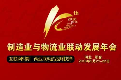 第十一届制造业与物流业联动发展年会