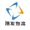 宁波市江北翔发物流有限公司