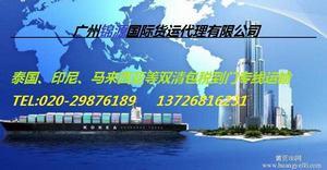 广州锦源国际货运代理有限公司