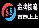 苏州到漳州物流公司