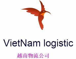 越南物流公司