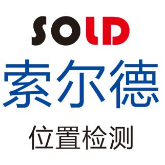 武汉索尔德测控技术有限公司