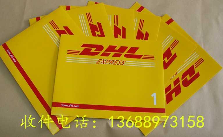东莞DHL快递公司