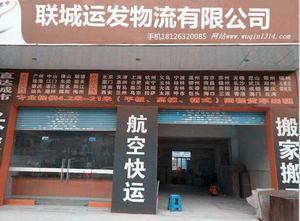 深圳市联城运发物流有限公司