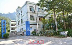 深圳市业丰包装制品有限公司