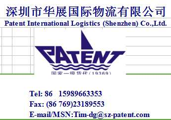 深圳市华展国际物流有限公司东莞分公司