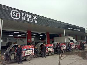 湖南顺丰速运有限公司