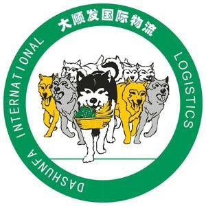 广州大顺发国际物流有限公司