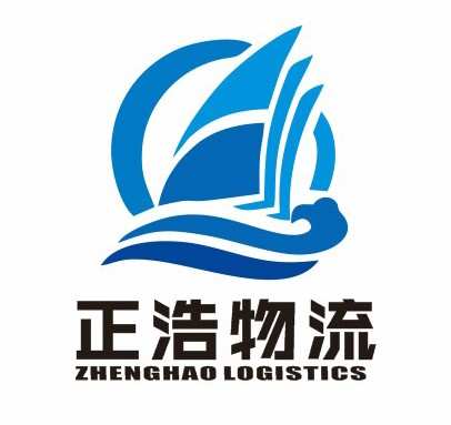 青岛正浩国际物流有限公司