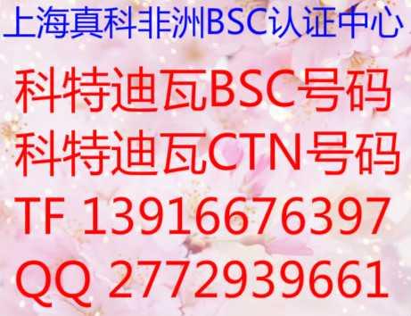 洛比托CNCA  certificate